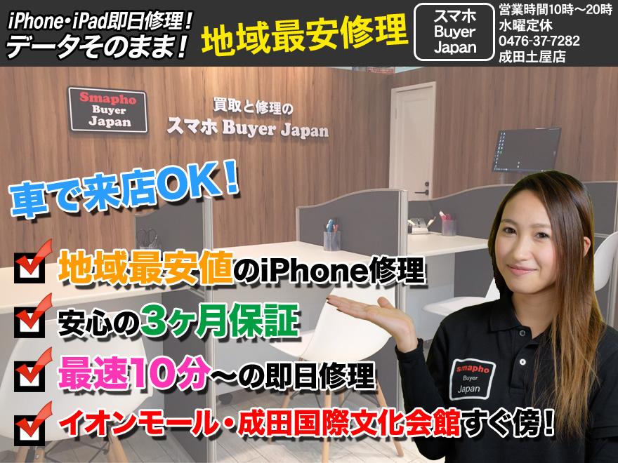 成田のiPhone修理店!